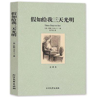 正版包郵 假如給我3天光明(全譯本) 原著 無刪減 海倫凱勒著 世界文學名著 青少年版學生版世界名著 初高中生課外書籍