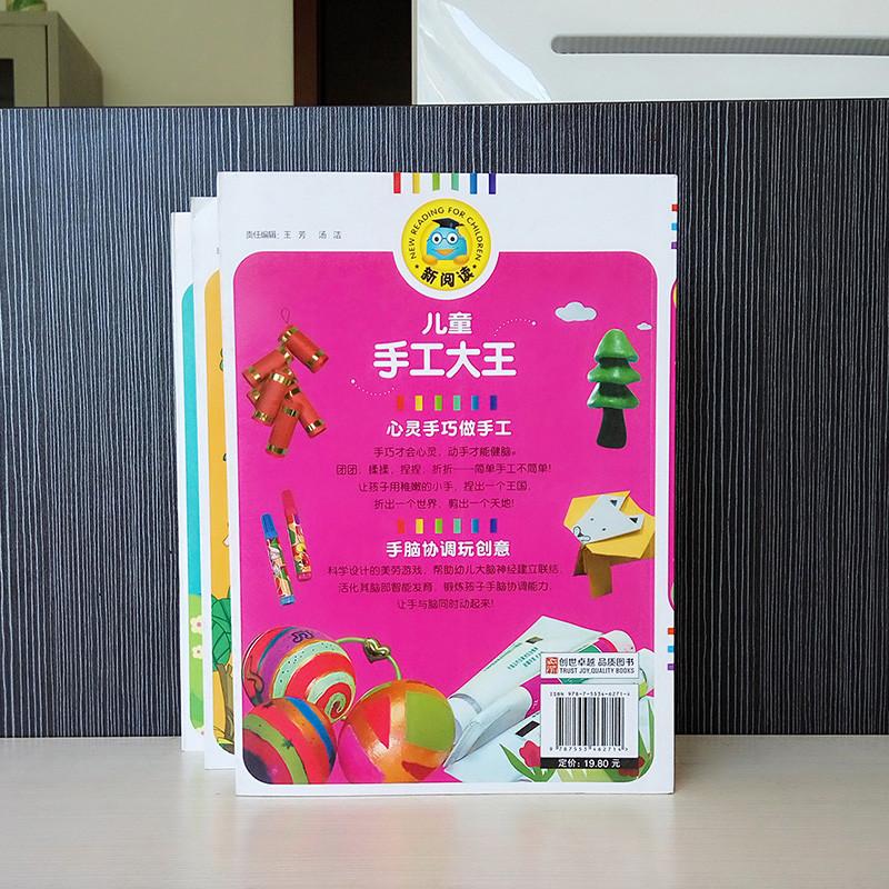 儿童手工大王 剪纸书折纸大全彩泥创意手工制作diy教程图案素材书籍3