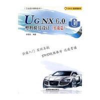 工业设计素描案例--UGNX60塑料模具v素描(实设计全书从走向图片