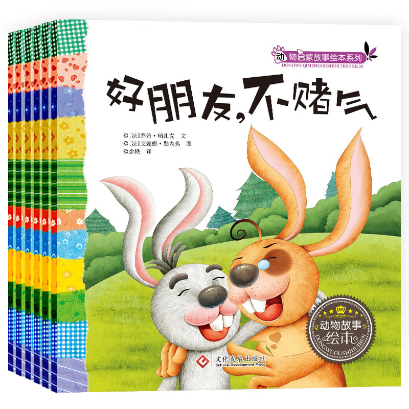 儿童绘本宝宝故事书儿童图书书籍幼儿绘本故事书0-3岁儿童绘本3-6周岁