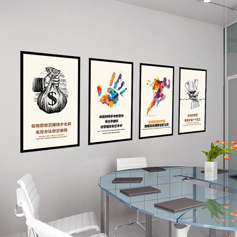 公司企业文化墙面装饰贴画激励员工励志标语办公室宿舍自粘墙贴纸