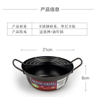 加厚家用锅小炸锅不锈钢锅带滤架油炸锅不粘锅通用-20cm 大号 炸锅