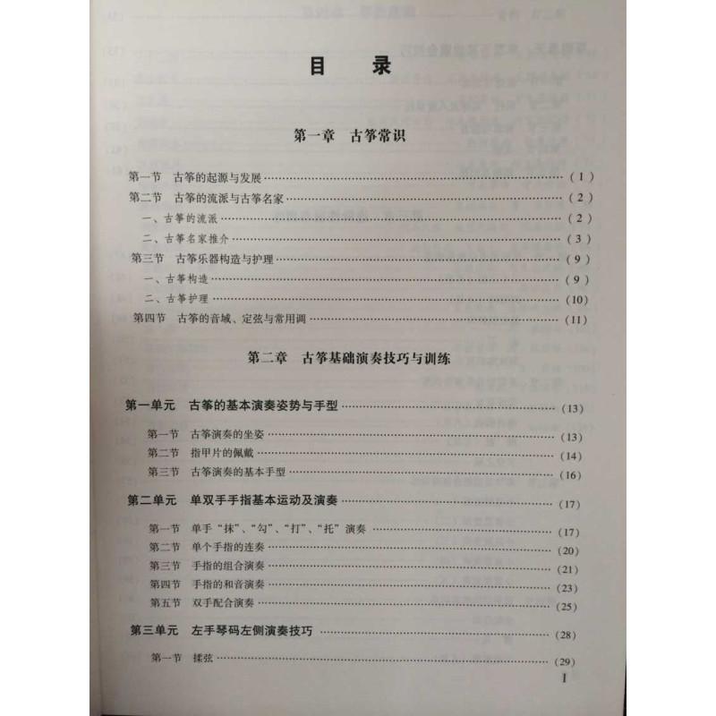 正版 刘乐古筝演奏基础教程 新编中国民族器乐启蒙一本通系列