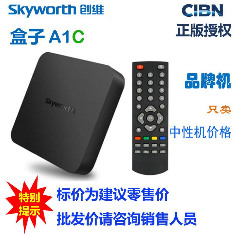 skyworth/创维 a1无线网络安卓机顶盒高清播放器网络机电视顶盒8g闪存