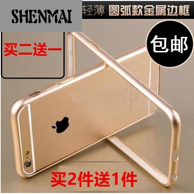 shm品牌防摔iphone6s plus金属边框手机壳铝合金属苹果6手机保护套5.