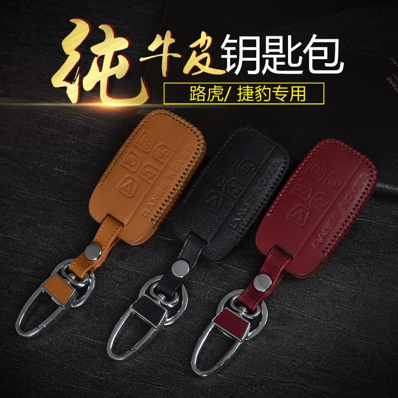 汽车真皮钥匙包套 专用于路虎极光揽胜运动版发现4神行者2遥控套