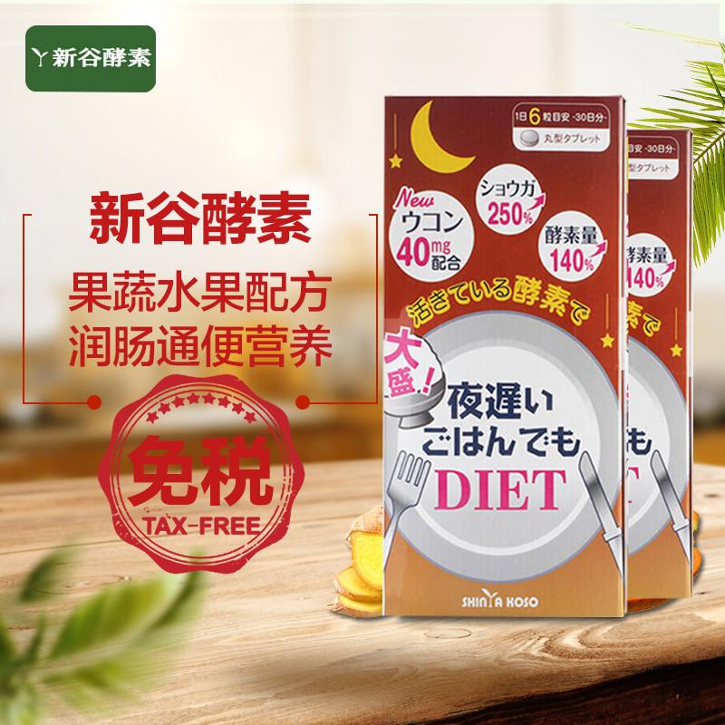 日本新谷酵素 减肥 酵素酵母 222生酵素 酵素原液 孝素 睡眠果蔬酵素
