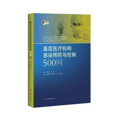 正版 基层医疗机构感染预防与控制500问