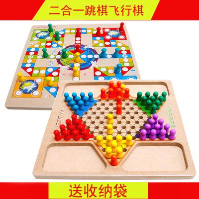 跳棋飛行棋五子棋斗獸棋閃電客桌面游戲多功能成人棋兒童益智木制玩具 二合一跳棋飛行棋