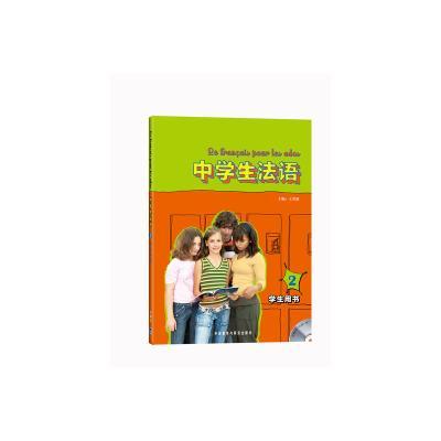 中学生法语(2)(学生用书)(附MP3光盘)