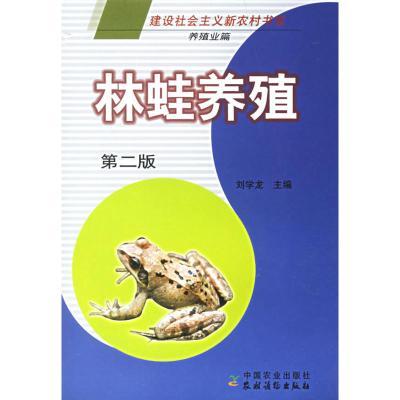林蛙養殖(第二版)