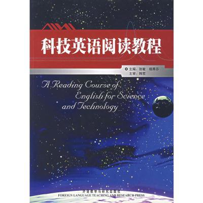 科技英語閱讀教程
