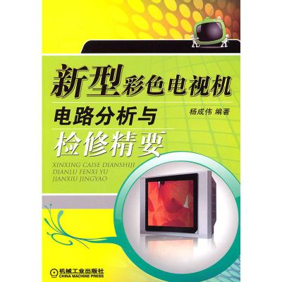 新型彩色電視機電路分析與檢修精要