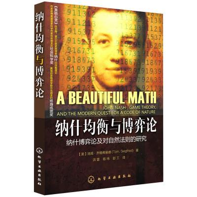 納什均衡博弈論(這是一本博弈論的入門書,一本由美國社會科學獎和科學新聞終身成就獎獲得者為您解讀的博弈論的發展以...