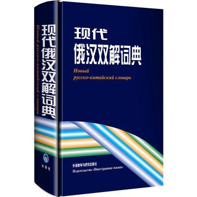 現代俄漢雙解詞典