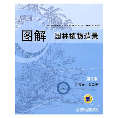 圖解園林植物造景(第2版)