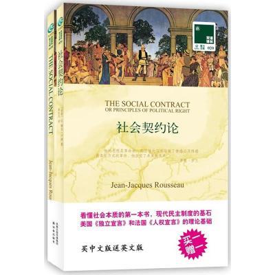 雙語譯林:社會契約論(附英文原版1本)