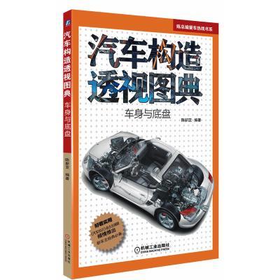 汽车构造透视图典(车身与底盘)