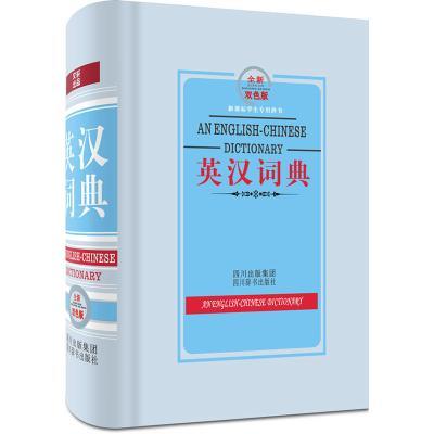 英漢詞典(全新雙色版)