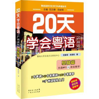20天學會粵語廣州話基礎篇