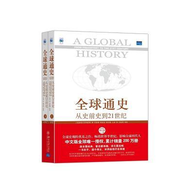 全球通史:從史前史到21世紀(第7版修訂版上下冊,當當獨家贈送全球通史主題筆記本)