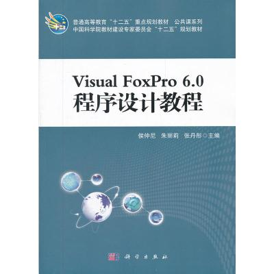 Visual_FoxPro6.0程序設計教程