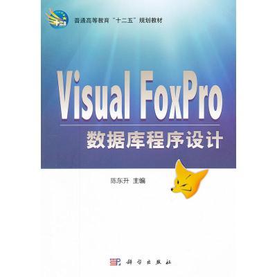 Visual_FoxPro數據庫程序設計