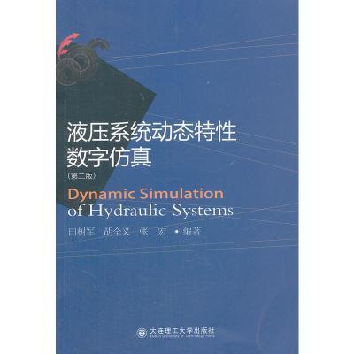 液压系统动态特性数字仿真(第二版)