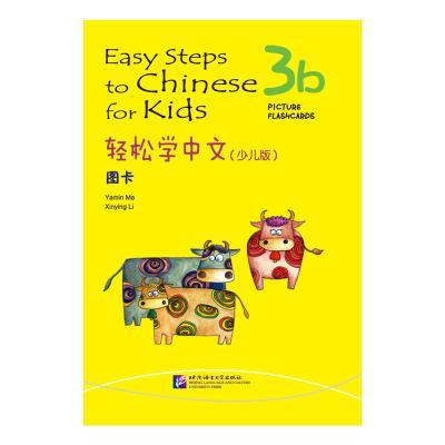 輕松學中文 少兒版 圖卡 3b