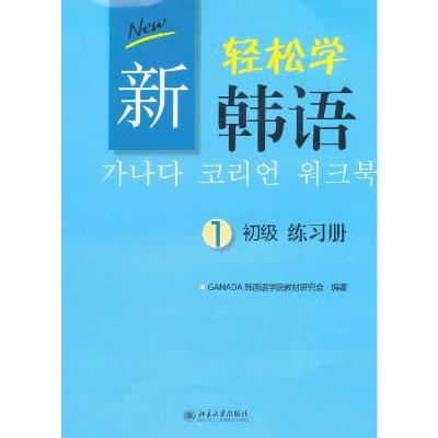 新輕松學韓語(初級練習冊)(1)