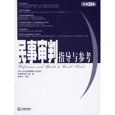 民事審判指導與參考(總第26集)