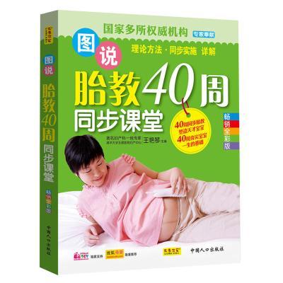 《图说胎教40周同步课堂》