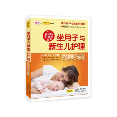 坐月子與新生兒護理完美方案