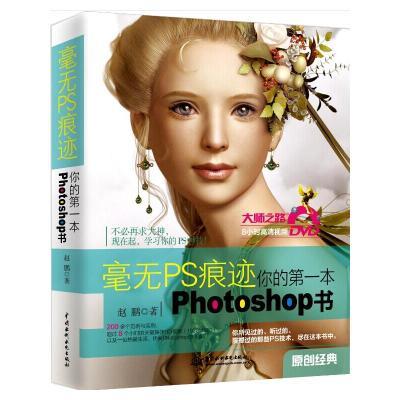 【当当网 正版书籍】毫无PS痕迹-你的第一本Photoshop书