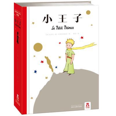 小王子-世界經典立體書珍藏版