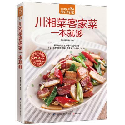 川湘菜客家菜一本就夠(近200 道特色川湘菜、客家菜,就是這個味兒!)