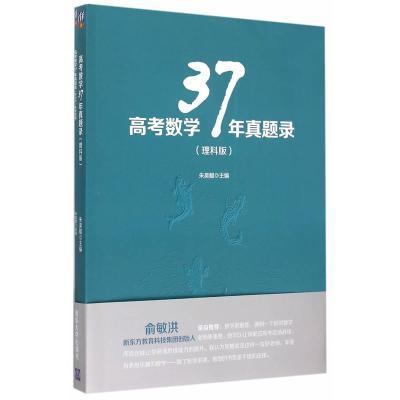 高考數學37年真題錄(理科版)
