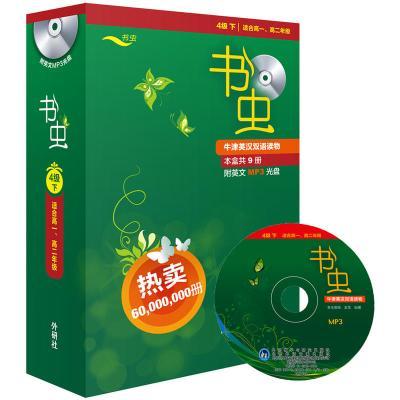 书虫.牛津英汉双语读物(4级下.适合高一.高二)(套装共9册)(附MP3光盘)