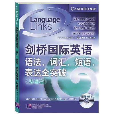 劍橋國際英語語法、詞匯、短語、表達全突破 基礎篇(含1MP3)