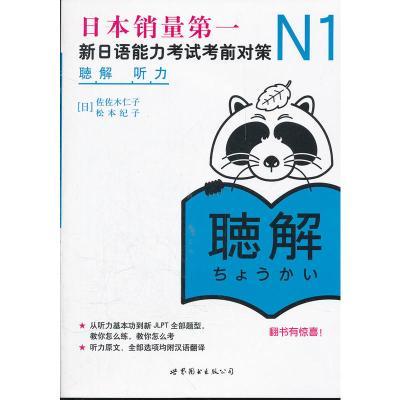 N1聽力:新日語能力考試考前對策(含MP3一張,日本JLPT備考用書,獨家原版引進)