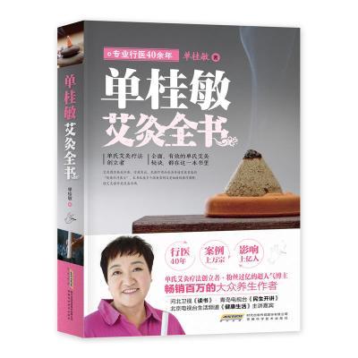 單桂敏艾灸全書