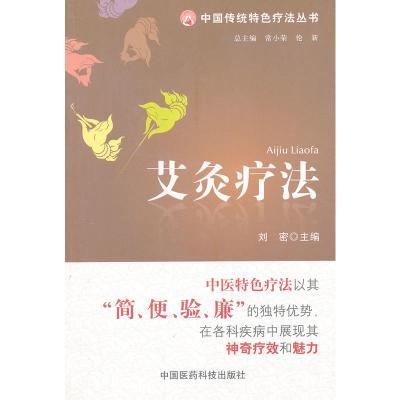 艾灸療法(中國傳統特色療法叢書)