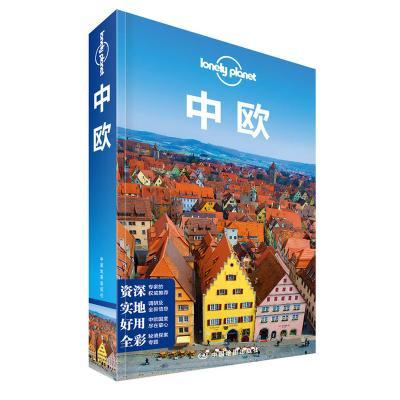 孤獨星球Lonely Planet旅行指南系列:中歐