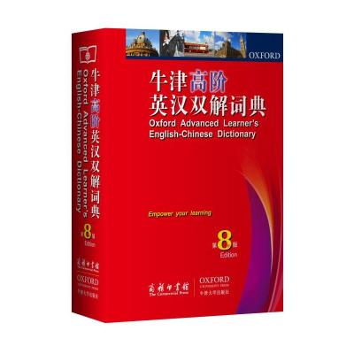 牛津高階英漢雙解詞典 第8版