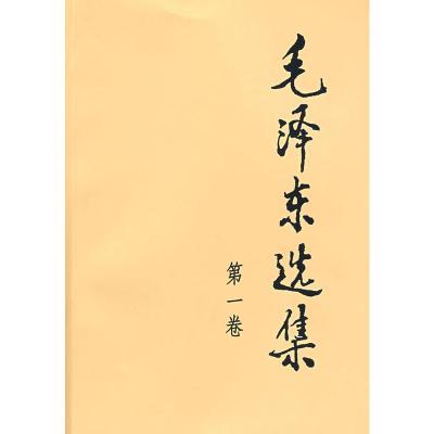 毛澤東選集(第一卷,32開)