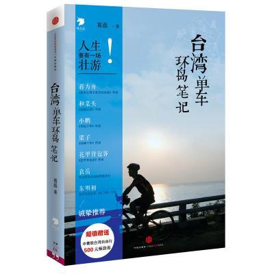臺灣單車環島筆記
