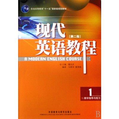 现代英语教程(1)(教学指导与练习)(第二版)