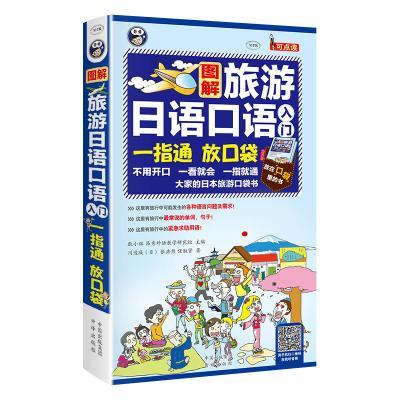 旅游日語口語入門:大家的日本旅游口袋書