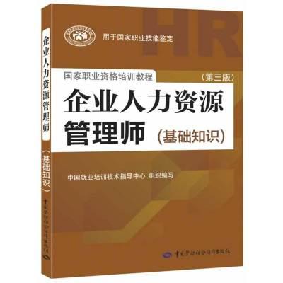 企業人力資源管理師(基礎知識)(第三版)(權威、指定教材,新版上市!)