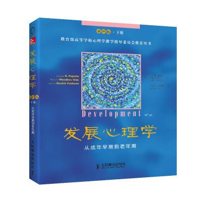 发展心理学——从成年早期到老年期(第10版.下册)美国500多所大学指定的教科书!